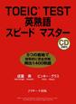 TOEIC TEST 英熟語スピードマスター CD2枚付 5つの戦略で効率的に完全攻略頻出1400熟語