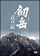 劔岳 点の記 メモリアル・エディション