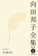 向田邦子全集<新版> エッセイ (5)