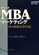 グロービス MBAマーケティング<改訂3版>