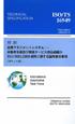対訳 ISO/TS16949:2009<ポケット版> 品質マネジメントシステム 自動車生産及び関連サービ