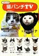 コミック 猫パンチTV