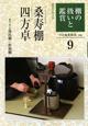 淡交テキスト 棚の扱いと鑑賞 桑寿棚 四方卓 (9)