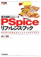 電子回路シミュレータ PSpiceリファレンス・ブック 信号源の詳細設定からモデル作成入門まで