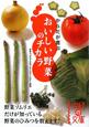 からだが喜ぶ おいしい野菜のチカラ 野菜ソムリエだけが知っている野菜の秘密を教えます!