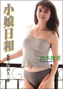 山本博美の画像 p1_28