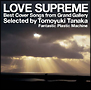 『LOVE SUPREME -BEST Cover Songs from Grand Gallery-』 selected by Tomoyuki Tanaka (Fantastic Plastic