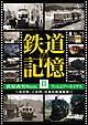 鉄道の記憶・萩原政男8mmフィルムアーカイヴス II~あの町、この村、日本の鉄道風景~