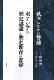 歓声のなかの警鐘 東アジアの歴史認識と歴史認識と歴史教育の省察