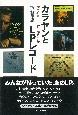 カラヤンとLPレコード