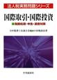 国際取引・国際投資 税務処理・申告・調査対策 法人税実務問題シリーズ