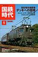 国鉄時代<復刻版> 旧型電気機関車 (1)