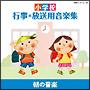 小学校 行事・放送用音楽集 朝の音楽/登校時の音楽