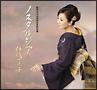伍代夏子歌手生活25周年記念特別盤 ノスタルジア