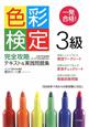 色彩検定 3級 完全攻略テキスト&実践問題集 一発合格!