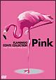 フラミンゴ コントコレクション『Pink』