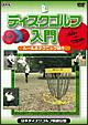 ディスクゴルフ入門 ルール&テクニック紹介(日本ディスクゴルフ協会公認)