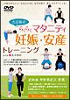 古武術式 らくらくマタニティ 妊娠・安産トレーニング