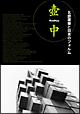 壺中 -北欧建築と日本のフォルム