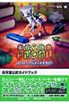 おかえり!ちびロボ!ハッピーリッチー大そうじ! 任天堂公式ガイドブック