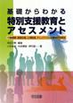 特別支援教育と アセスメント 基礎からわかる 行動観察,情報収集,心理検査,チェックリストの事例