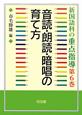 音読・朗読・暗唱の育て方 新・国語科の重点指導6