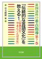 「伝統的な言語文化」を教える 新・国語科の重点指導7 「伝承文化・やまとことば文化」(1)