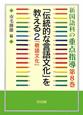 「伝統的な言語文化」を教える 新・国語科の重点指導8 「敬語文化」(2)