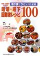 病院・施設のための 嚥下食ピラミッドによる咀嚼・嚥下困難者レシピ100