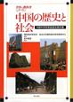 中国の歴史と社会 中国中学校新設歴史教科書