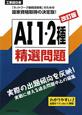 工事担任者 AI1・2種 精選問題<改訂版>