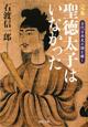 聖徳太子はいなかった 完本 古代日本史の謎を解く