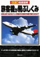 徹底図解 旅客機が飛ぶしくみ<カラー版> 400t近くもあるジャンボ機がなぜ空中を飛び回れる