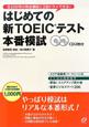 はじめての新・TOEICテスト 本番模試 CD付 全200問の完全模試に2回トライできる!
