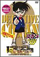 名探偵コナン PART17 vol.10