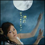 満月(DVD付)