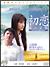 初恋 夏の記憶[JVDD-1419][DVD] 製品画像