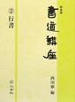 書道講座<新装版> 行書 (2)