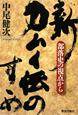 新・カムイ伝のすゝめ 部落史の視点から