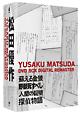 松田優作 DVD BOX デジタル・リマスター版