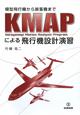 KMAPによる飛行機設計演習 模型飛行機から旅客機まで