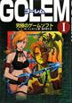 ゴーレム 究極のゲームソフト (1)