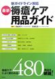 最新・褥瘡ケア用品ガイド 2009 新ガイドライン対応