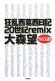 狂乱西葛西日記 20世紀remix SF&ミステリ業界ワルモノ交遊録