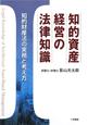 知的資産経営の法律知識 知的財産法の実務と考え方