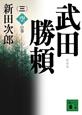 武田勝頼<新装版> 空の巻 (3)
