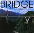 BRIDGE 風景をつくる橋