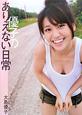 優子のありえない日常 大島優子写真集