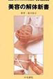 美容の解体新書 美容家・エステティシャンのための生理・解剖学辞典