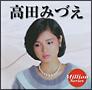テイチク ミリオンシリーズ 高田みづえ